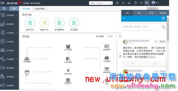 用友畅捷通T+12.1版本新增功能 用友知识堂 第13张图片
