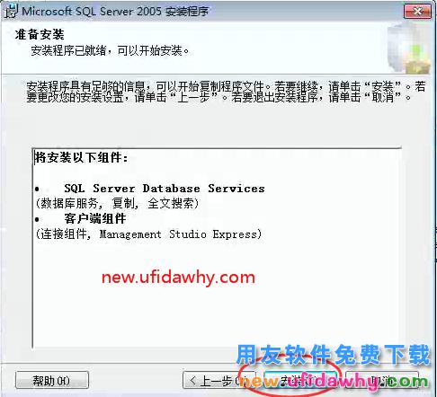 怎么安装用友T3标准版财务软件图文教程(SQL2005+T3) 用友安装教程 第18张图片