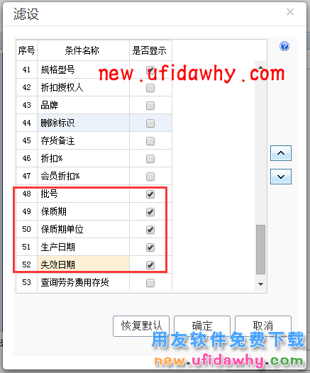 用友畅捷通T+12.1版本新增功能 用友知识堂 第67张图片