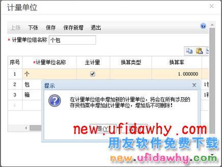 用友畅捷通T+12.1版本新增功能 用友知识堂 第36张图片