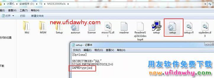 怎么安装用友T3普及版财务软件图文教程(MSDE2000+T3) 用友安装教程 第4张图片