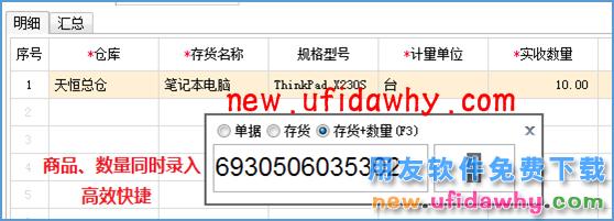 用友畅捷通T+12.1版本新增功能 用友知识堂 第118张图片