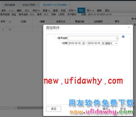 用友畅捷通T+12.1版本新增功能 用友知识堂 第87张图片