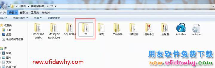 用友T3财务软件快速安装方法图文教程