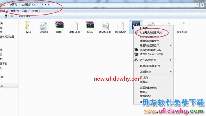 怎么安装用友T3普及版财务软件图文教程(MSDE2000+T3) 用友安装教程 第11张图片