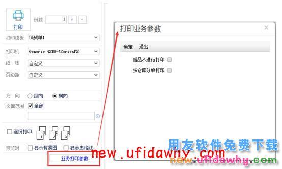 用友畅捷通T+12.1版本新增功能 用友知识堂 第152张图片