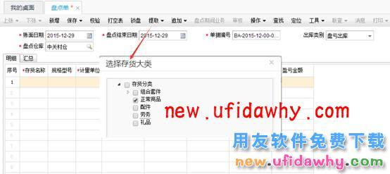 用友畅捷通T+12.1版本新增功能 用友知识堂 第62张图片