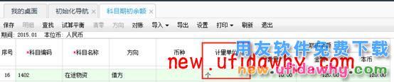 用友畅捷通T+12.1版本新增功能 用友知识堂 第75张图片