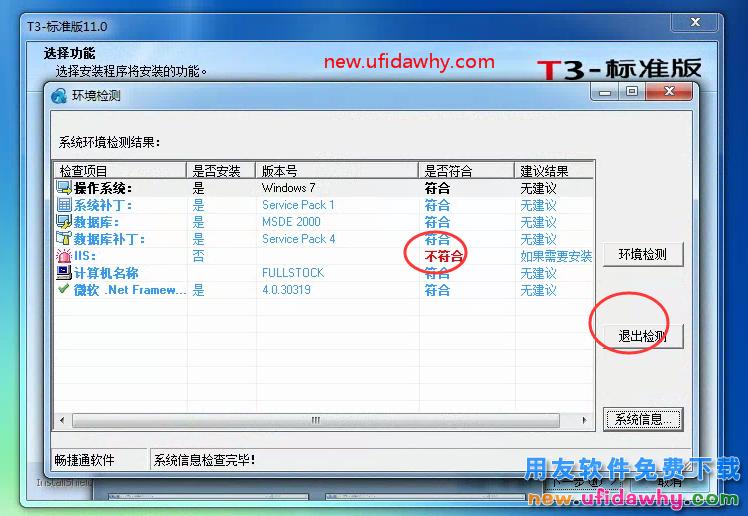 怎么安装用友T3普及版财务软件图文教程(MSDE2000+T3) 用友安装教程 第18张图片