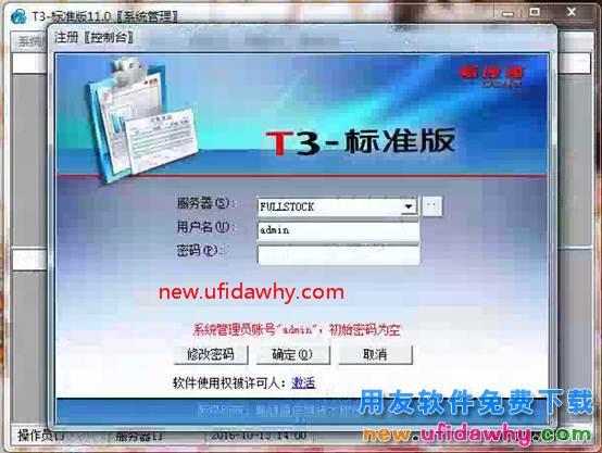 怎么安装用友T3标准版财务软件图文教程(SQL2005+T3) 用友安装教程 第42张图片