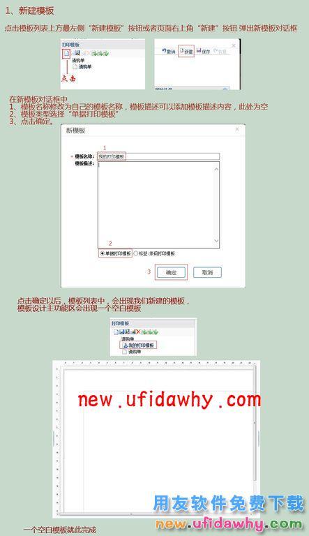 用友畅捷通T+12.1版本新增功能 用友知识堂 第158张图片