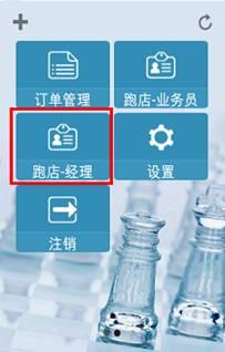 用友畅捷通T+11.5如何进行跑店管理的图文操作教程 用友知识堂 第45张图片