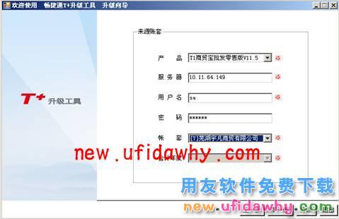 用友畅捷通T+11.5sp2升级工具怎么使用的图文教程 用友知识堂 第7张图片