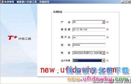 用友畅捷通T+11.5sp2升级工具怎么使用的图文教程 用友知识堂 第3张图片