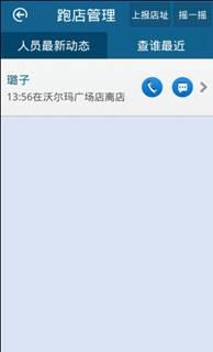 用友畅捷通T+11.5如何进行跑店管理的图文操作教程 用友知识堂 第46张图片