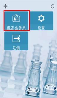 用友畅捷通T+11.5如何进行跑店管理的图文操作教程 用友知识堂 第19张图片
