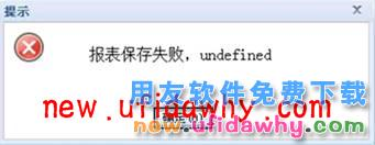 """用友畅捷通T+T-UFO报表保存时提示:""""保存失败,undefined""""怎么办? 用友知识堂 第8张图片"""