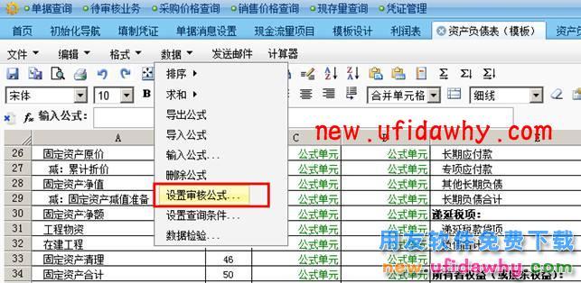 用友畅捷通T+ T-UFO如何设置审核公式的图文操作教程 用友知识堂 第2张图片