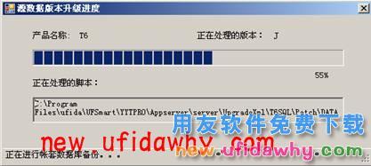 用友畅捷通T+11.5sp2升级工具怎么使用的图文教程 用友知识堂 第2张图片