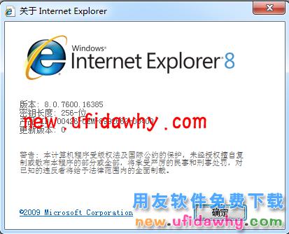 畅捷通T+软件存在IE浏览器问题时如何将IE降级? 用友知识堂 第3张图片