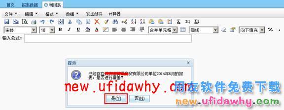"""用友畅捷通T+T-UFO报表保存时提示:""""保存失败,undefined""""怎么办?"""