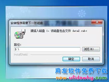 用光盘安装用友通T3软件老是提示data2.cab:数据错误?
