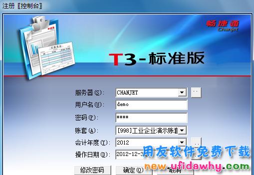 怎样重装用友T3系统的图文教程_用友T3软件的安装方法
