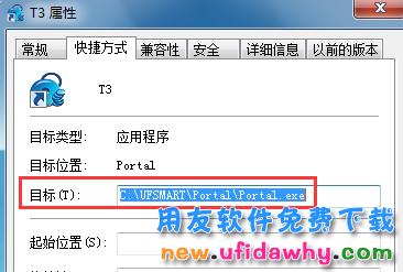 怎样重装用友T3系统的图文教程_用友T3软件的安装方法 用友安装教程 第2张图片