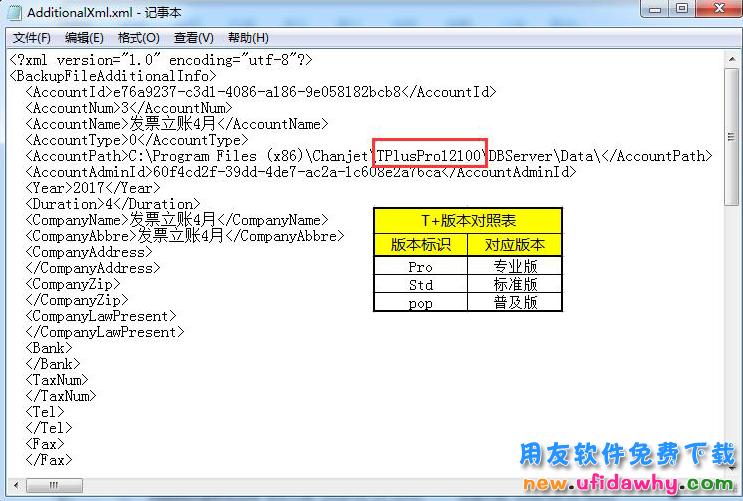 用友畅捷通T+软件是怎么样通过备份文件来判断版本号?