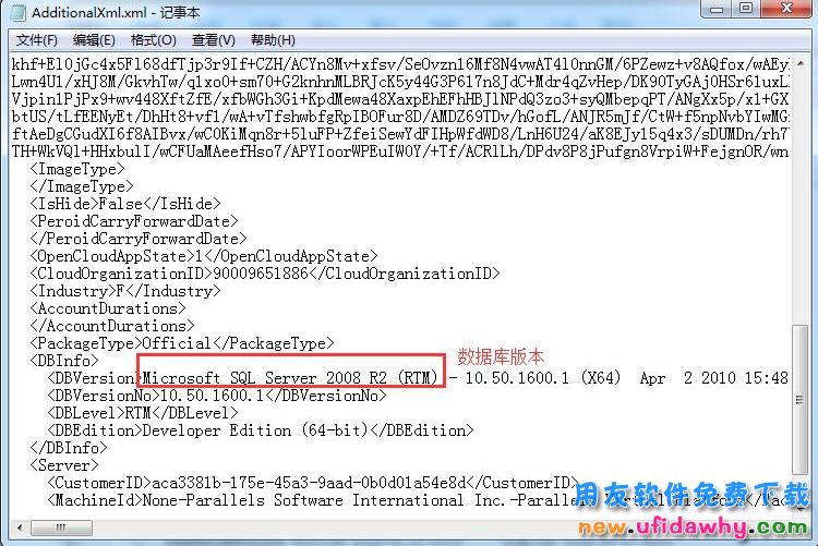 用友畅捷通T+软件是怎么样通过备份文件来判断版本号? 用友知识堂 第3张图片