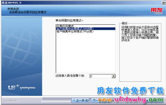 用友U8+V15.0ERP系统免费试用版下载地址(官方正版安装程序金盘非破解版) 用友U8 第4张图片