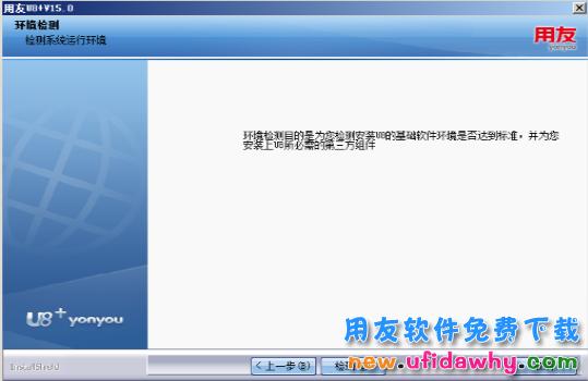 用友U8+V15.0ERP系统免费试用版下载地址(官方正版安装程序金盘非破解版) 用友U8 第5张图片