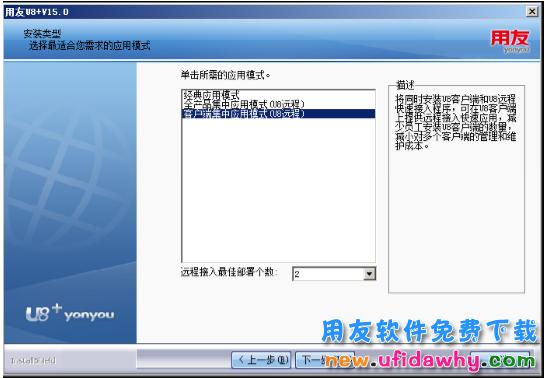 用友U8+V15.0ERP系统免费试用版下载地址(官方正版安装程序金盘非破解版) 用友U8 第6张图片