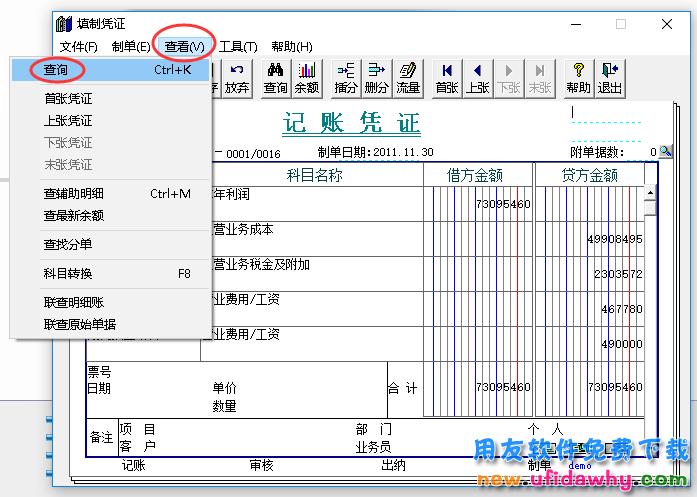 用友T3软件中的凭证怎么修改的图文操作教程?