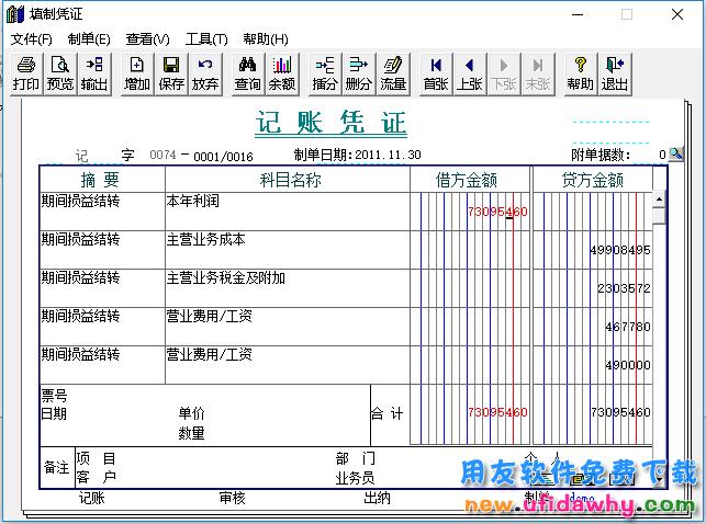 用友t3怎么修改隔几个月的凭证的图文教程