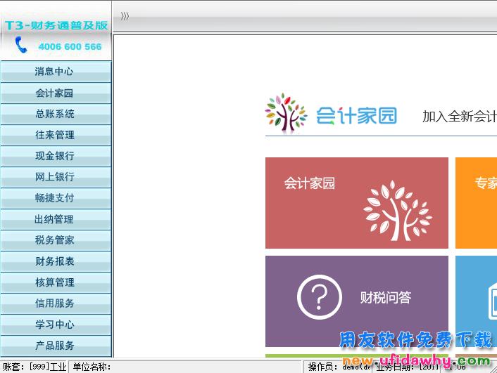 用友T3财务通普及版V11.2免费试用版下载地址 用友T3 第2张图片