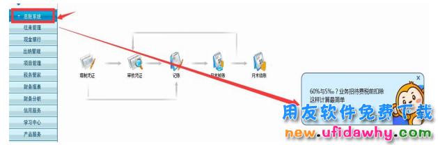 用友T3财务通普及版V11.2免费试用版下载地址 用友T3 第5张图片