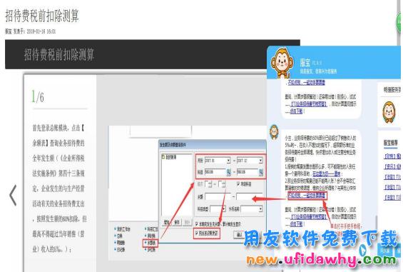 用友T3财务通普及版V11.2免费试用版下载地址 用友T3 第7张图片
