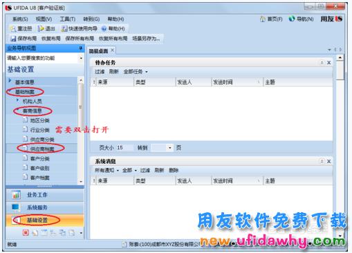 用友U8V10.1ERP怎么设置(增加)供应商档案的图文操作教程 用友知识库 第3张图片
