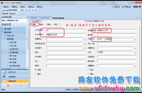 用友U8V10.1ERP怎么设置(增加)供应商档案的图文操作教程 用友知识库 第5张图片
