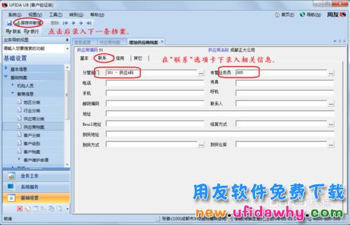 用友U8V10.1ERP怎么设置(增加)供应商档案的图文操作教程 用友知识库 第6张图片