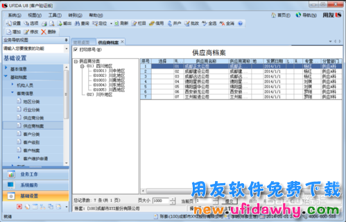 用友U8V10.1ERP怎么设置(增加)供应商档案的图文操作教程 用友知识库 第7张图片
