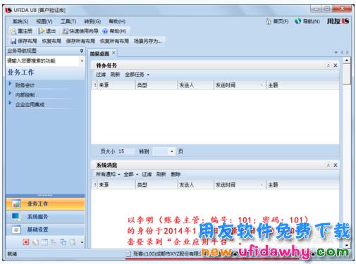用友U8V10.1ERP怎么设置(增加)客户类别的图文操作教程 用友知识库 第2张图片