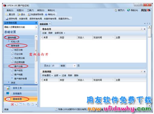用友U8V10.1ERP怎么设置(增加)客户类别的图文操作教程 用友知识库 第3张图片
