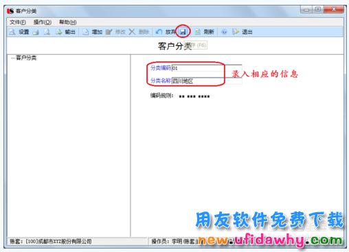 用友U8V10.1ERP怎么设置(增加)客户类别的图文操作教程 用友知识库 第5张图片