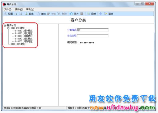 用友U8V10.1ERP怎么设置(增加)客户类别的图文操作教程 用友知识库 第6张图片