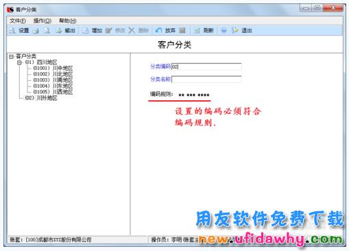 用友U8V10.1ERP怎么设置(增加)客户类别的图文操作教程 用友知识库 第7张图片
