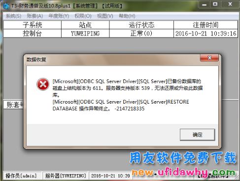 用友T3恢复账套报错:已备份数据库磁盘上结构版本为611,恢复不了怎么办? 用友知识堂 第1张图片