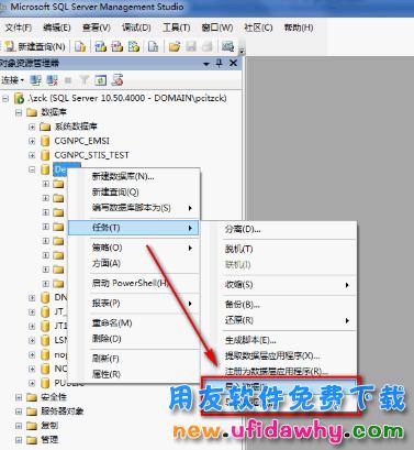 用友T3恢复账套报错:已备份数据库磁盘上结构版本为611,恢复不了怎么办? 用友知识堂 第6张图片