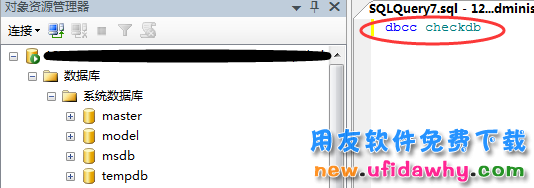 用友SQL数据库安装目录下的log文件夹下不断生成临时文件怎么办? 用友知识堂 第3张图片